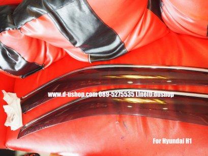 กันสาดกิ๊ฟล็อค Hyundai H1 ขอบโครเมียม