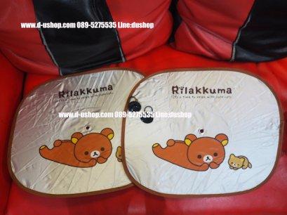 ม่านบังแดดข้างประตูลายการ์ตูน Rilakkuma Double2  แพ็คคู่สำหรับรถทุกรุ่น