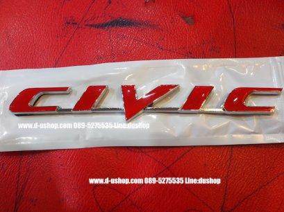 โลโก้ Civic สีแดงตัดขอบโครเมียม