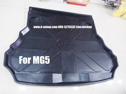 ถาดรองสัมภาระท้ายรถ MG5 ลายธงชาติอังกฤษลิมิเต็ท