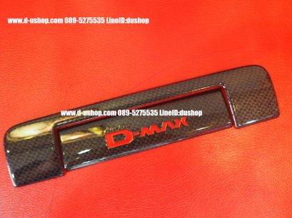 มือเปิดท้ายเคฟล่าโลโก้สีแดง Isuzu D-Max All New 2011-15