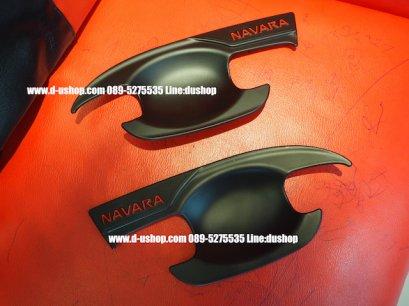 เบ้ามือเปิดประตูดำด้านตรงรุ่น Nissan Navara All New 2014-16 โลโก้แดง 2Dr