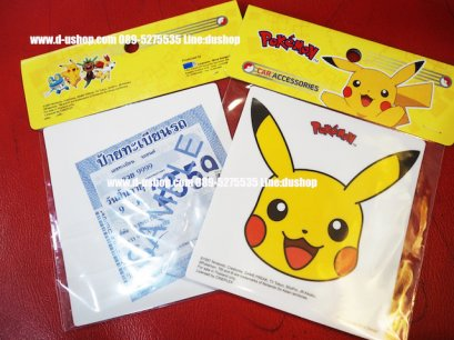 ป้ายพรบแบบสุญญากาศ Pokemon เหลืองขาว Ver.1 สำหรับรถทุกรุ่น