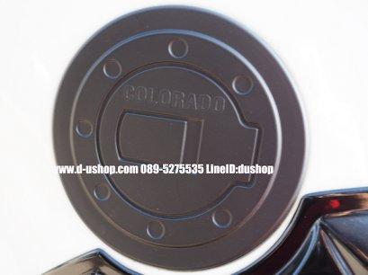 ครอบฝาถังน้ำมันดำด้านตรงรุ่น Chevrolet Colorado New 2012-16 Ver.4