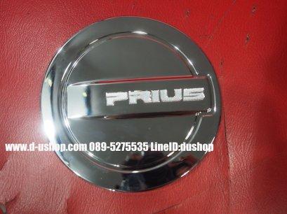 ครอบฝาถังน้ำมันโครเมียมตรงรุ่น Toyota Prius