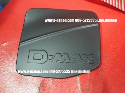 ครอบฝาถังน้ำมันดำด้าน Isuzu D-Max All New