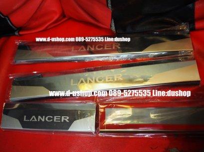 กาบบันไดสแตนเลสกันรอยตรงรุ่น Mitsubishi Lancer EX
