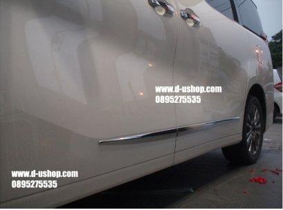 คิ้วกันกระแทกข้างประตูโครเมียม Toyota Alphard All New 2015
