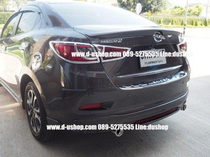 ครอบไฟท้ายโครเมียมตรงรุ่น Mazda2 Skyactiv 2015 4/5ประตู