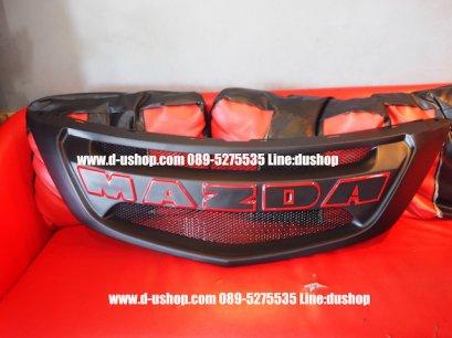 กระจังหน้าดำด้านแบบมีโลโก้ขอบสี Mazda BT-50 Pro All New 2012-17