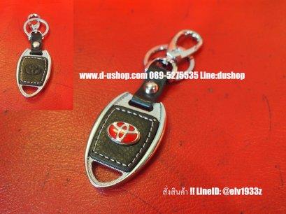 พวงกุญแจพื้นหนัง โลโก้โตโยต้าสีแดง สำหรับรถทุกรุ่น