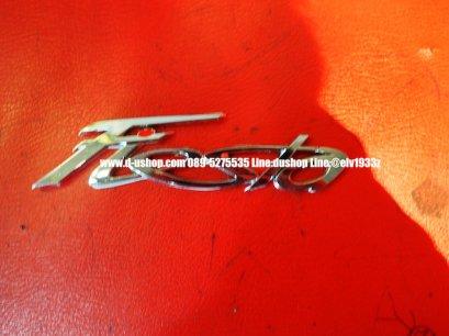 โลโก้อักษรโครเมียมตรงรุ่น ติดท้ายรถ Ford Fiesta