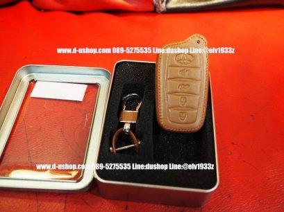 กระเป๋ากุญแจหนังสีครีม ตรงรุ่นสำหรับ Toyota Fortuner All New 2015-17 Ver.2