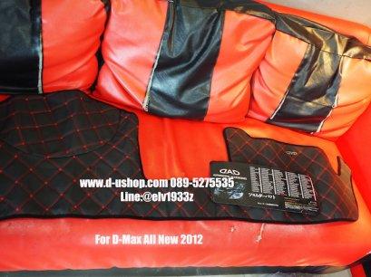 พรมปูคอนโซลหนังดำด้ายแดงวีไอพี สั่งตัดพิเศษ Isuzu D-Max All New 2012