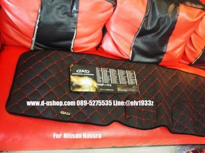พรมปูคอนโซลหนังดำด้ายแดงวีไอพี สั่งตัดพิเศษ Nissan Navara