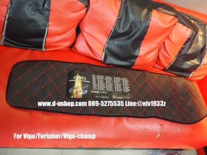 พรมปูคอนโซลหนังดำด้ายแดงวีไอพี สั่งตัดพิเศษ Toyota Vigo Champ
