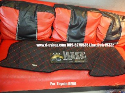 พรมปูคอนโซลหนังดำด้ายแดงวีไอพี สั่งตัดพิเศษ Toyota REVO