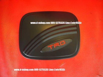 ครอบฝาถังน้ำมันดำด้านTRD ตรงรุ่น Toyota REVO4/2Dr