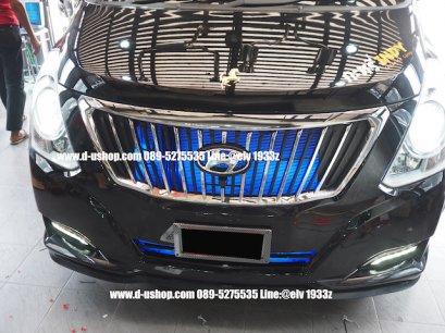 บริการติดตั้ง ไฟ Super LED กระจังหน้าสำหรับ Hyundai H1