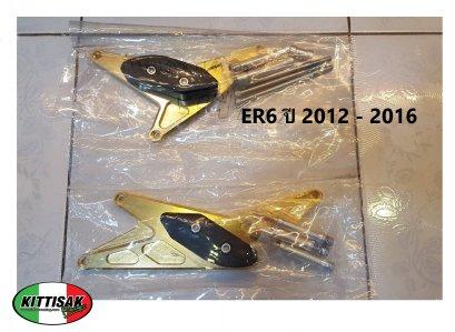 กันแคร้งเครื่องRSVสีทอง รุ่น V1 ปี12+16