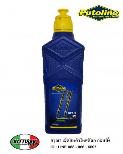 น้ำมันโช๊คหน้า Putoline HPX R 20  1ลิตร