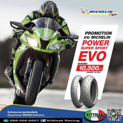 ยาง MICHELIN POWER SUPER SPORT EVO