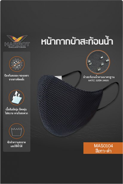 Grey-Black Water Repellent Fabric Mask