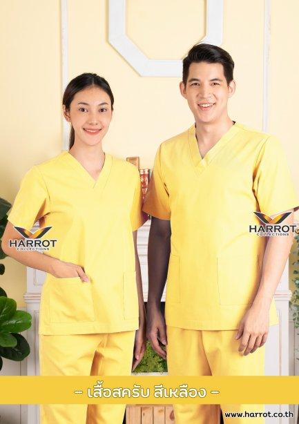 Yellow short sleeve scrub shirt  (HPG0107)