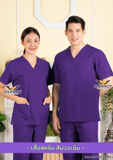 เสื้อสครับ คอวี สีม่วง (HPG0109)