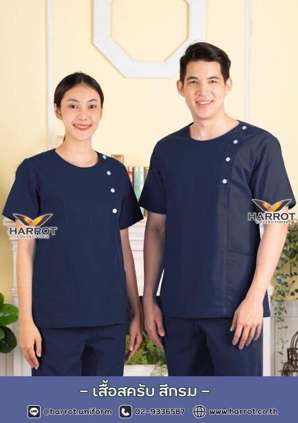 เสื้อสครับ คอกลม สีกรม (HPG0113)
