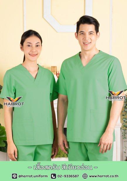 เสื้อสครับ คอวี สีเขียวอ่อน