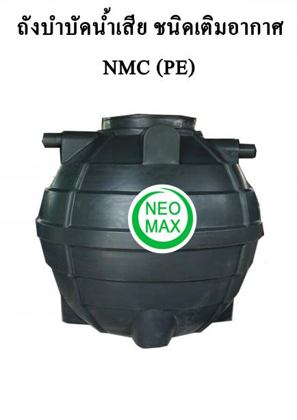 ถังบำบัดน้ำเสีย NMC (PE)