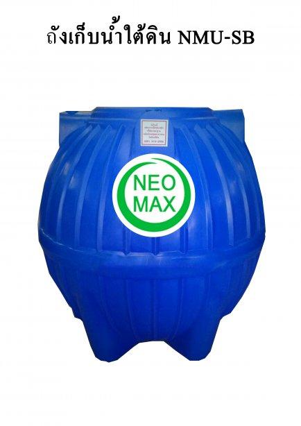 ถังเก็บน้ำใต้ดิน NMU-SB