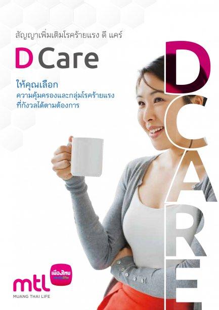 โรคร้าย D care