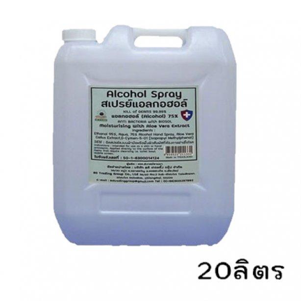 สเปรย์แอลกอฮอล์ 75 %แกลลอนขนาด 20 ลิตร