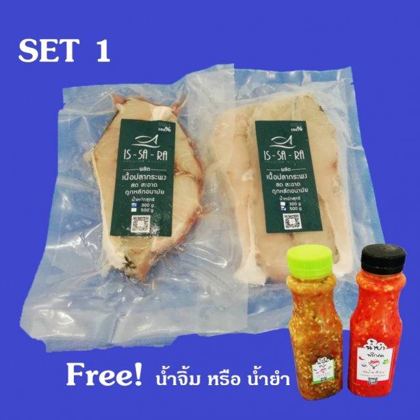 ปลากะพง Set 1