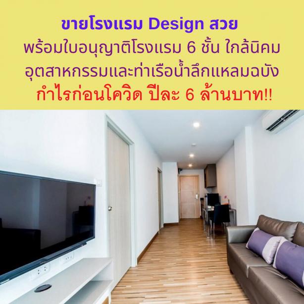 ขายโรงแรม Design สวย พร้อมใบอนุญาติโรงแรม 6 ชั้น ใกล้นิคมอุตสาหกรรมและท่าเรือน้ำลึกแหลมฉบัง กำไรก่อน Covid ปีละ 6 ล้าน ด่วน!!!