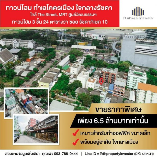 Hurry up !! Sell Townhome Ratchadaphisek Soi 10. New CBD of Bangkok Thailand For SME and Office
