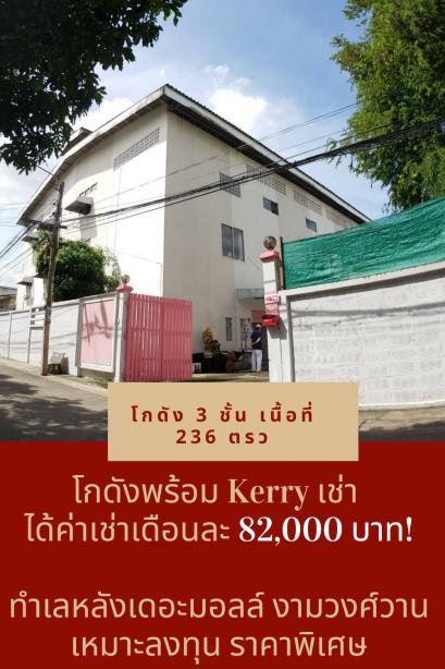 ขายโกดัง 236ตรว. 3 ชั้น พร้อม Kerry เช่า ได้ค่าเช่าเดือนละ 82,000 บาท  ทำเลหลังเดอะมอลล์งามวงศ์วาน