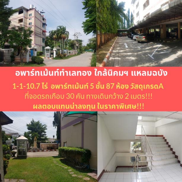 Always On-Demand Location! Large Apartment at Laem Chabang Industrial Estate for SALE!!! Land Size 1-1-10.7 Rai