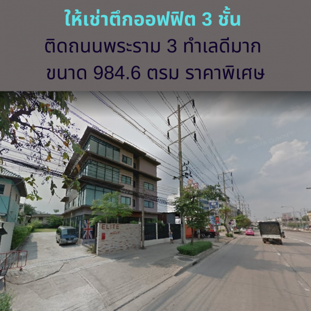4 storey office building for rent, next to Rama 3 road, very good location, size 984,86 sqm.