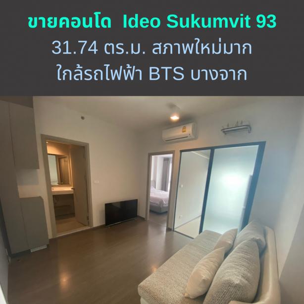 Condo for sale, Ideo Sukhumvit 93, room area 31.74 sq.m., very new condition, near Bangchak BTS