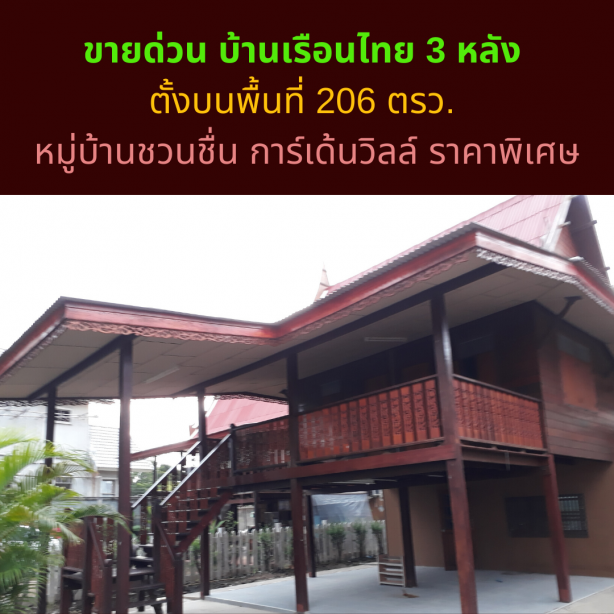 Quick sale, 3 Thai houses, located on the area of 206 sq.m .. Chuanchuen village Garden Ville, special price