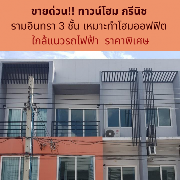 3 Storey Townhome at Greenwich Ramintra for SALE at a Special Price!! Suitable for a Home Office near the MRT Station!!!