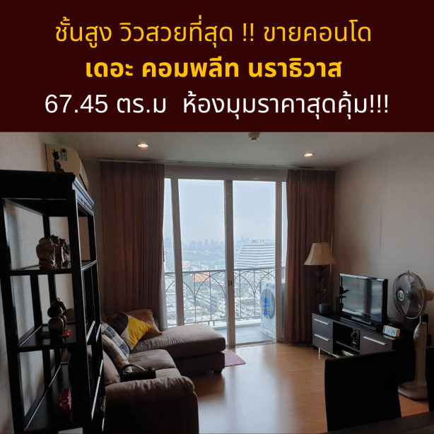 Only One Room per Floor with River & City View!! 2 Bedroom 2 Bathroom 67.45 Sq.m at The Complete Narathiwat for SALE!! High Floor Corner unit at a Special Price!!!