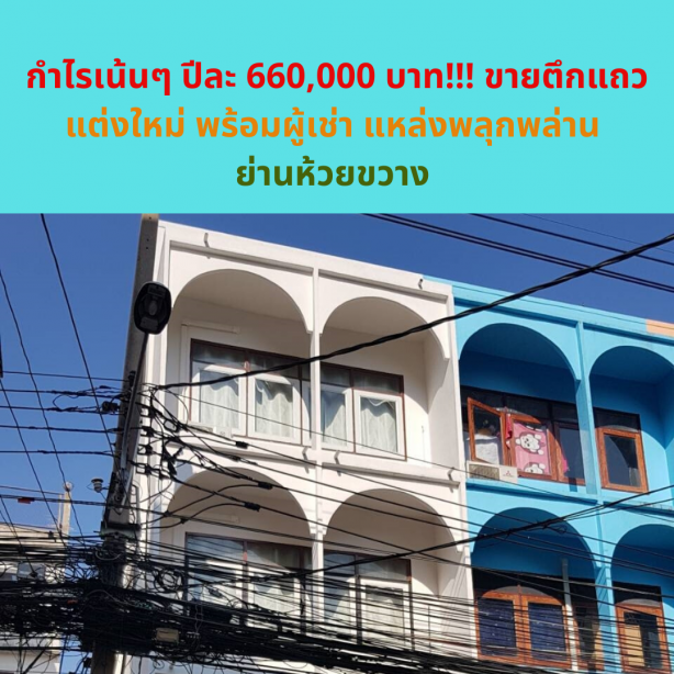 Profits at 660,000 Baht every YEAR!! Selling Commercial Shophouse at Huai Khwang with Tenant!!!