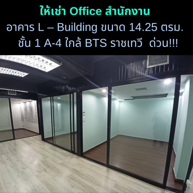 Office space for rent, Near Bts Ratchatevi (walking distance) L Building. 14.25 sqm. 800 baht/sqm. Special rate!!!