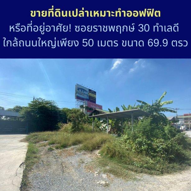 ขายที่ดินเปล่าเหมาะทำออฟฟิตหรือที่อยู่อาศัย! ในซอยราชพฤกษ์ 30 ทำเลดี ใกล้ถนนใหญ่เพียง 50 เมตร!! ขนาด 69.9 ตารางวา