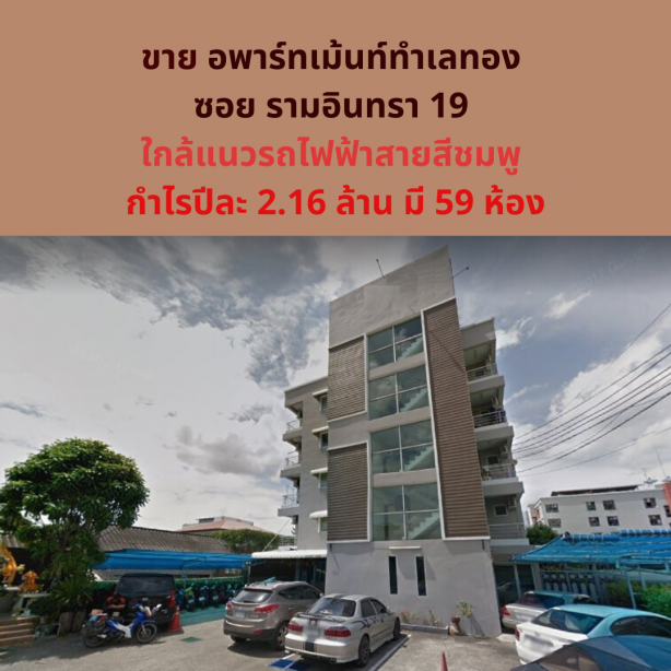 Sell ​​apartment, located on Thong Soi Ramindra 19, near the Pink Line train, profit 2.16 million per year, with 59 rooms