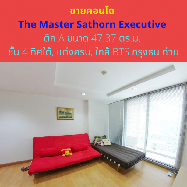Sell Condominium, The Master Sathorn Executive, 47.37 sq.m., 4th Floor, with Furniture and Electronic Machines, 5-minute walk from BTS Krungthongburi